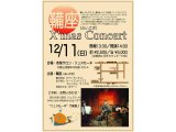 12月11日(日)鞴座 X'mas Concert ケルト・フランスのミュゼット音楽