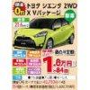 シエンタ X Vパッケージ 2WD(トヨタ)| リース例