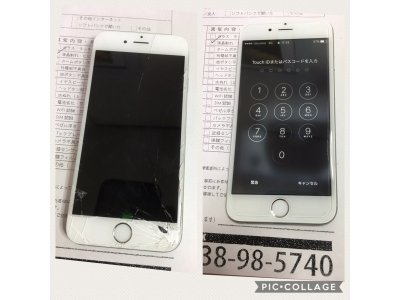 iPhone7修理 袖ヶ浦市から