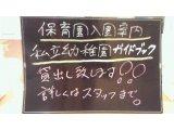 【保育園・幼稚園案内置いてます!!】