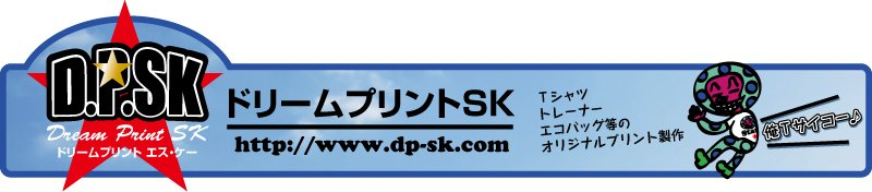オリジナルTシャツ・ウェア作製ドリームプリントSK
