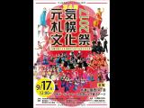 9/17(日)大通り西10丁目 「元気札幌文化祭」出演&司会進行