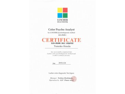 リュッシャーカラー色彩心理診断士資格取得講座