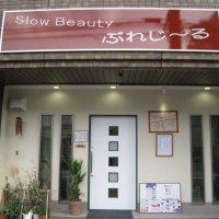 Slow Beauty ぷれじ~る