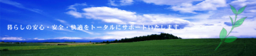 塩川総業株式会社