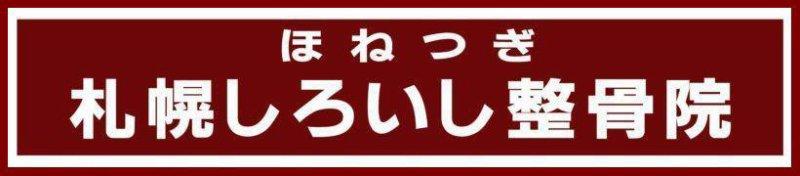 札幌しろいし整骨院/札幌市白石区中央二条 症例紹介