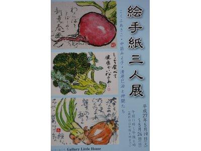 5/19(火)~5/24(日)絵手紙三人展 11:00~18:00
