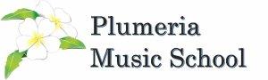 池袋 音楽教室Plumeria Music School―プルメリアミュージックスクール―ピアノ・ドラム・ボーカル・バイオリン・DJ・ソルフェージュレッスン