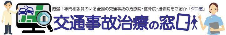 <公式>【全国】交通事故治療相談・治療院紹介センター【ジコ窓】