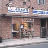 株式会社日本建創 不動産・建築工事