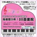 DO音楽院(音楽教室/ピアノ・バイオリン・フルート・ヤマハ資格)