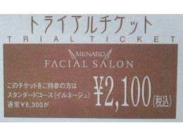 トライアル(お試し)2100円
