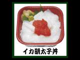 いか明太子丼