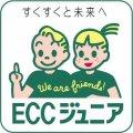 ECCジュニア 戸田4丁目教室・戸田ゆたか教室