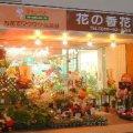花の香花園 しろひがし店