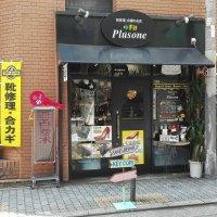 靴修理 合鍵の店 プラスワン西心斎橋店