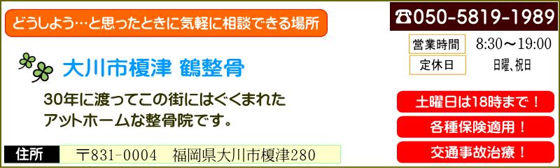 大川市榎津 鶴整骨院|交通事故治療、むち打ち症、ぎっくり腰、スポーツのケガなど、お気軽にご相談ください。