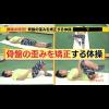 脊柱管狭窄症におススメの「骨盤ゆらゆら体操」