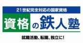 資格の鉄人塾 東海大学駅前校