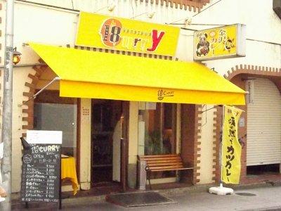 金沢カレー専門店 「スーパーカレー」