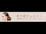 耳つぼセラピー(レイキ・Yuragi付き)