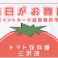 トマト衣料館 三沢店