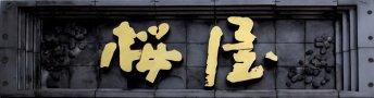 高級馬刺し専門店 桜屋