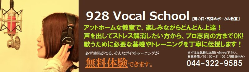 928ボーカル教室 【溝の口・高津のボーカル教室】