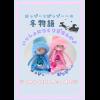 『はっぴー&ぱっぴーの冬物語』~深川の手芸講座