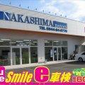 中島自動車株式会社