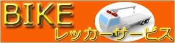【板橋区のバイクレッカー・ロードサービス】24時間 パンク修理、バッテリー上がり対応、メットイン開錠ならお任せ! 0120966368