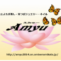 AMYU(えみゅー)★三島市・よもぎ蒸し空間★