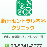 新田セントラル内科クリニック