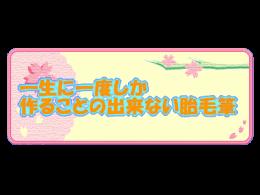 ベビー/お子様カット 1000円
