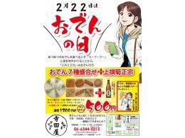 2月22日は「おでんの日」!おでん盛り+日本酒1合でなんとワンコインの500円!