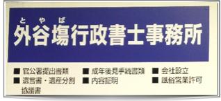 外谷塲行政書士事務所