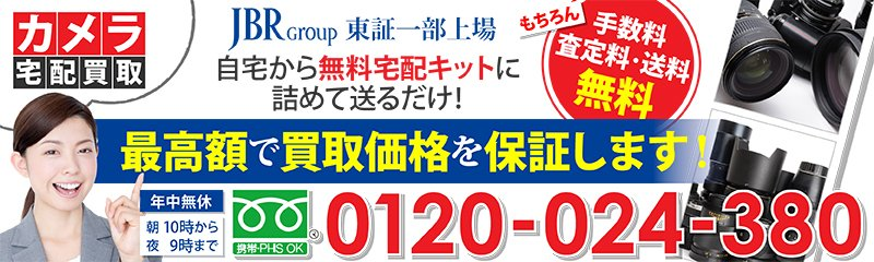 天草市 カメラ レンズ 一眼レフカメラ 買取 上場企業JBR 【 0120-024-380 】