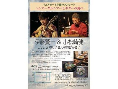 4月22日(土) 15:00 伊藤賢一&小松崎健LIVE&ゆり子さんのおばんざい