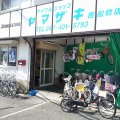 サイクルショップヤマザキ 西船橋店