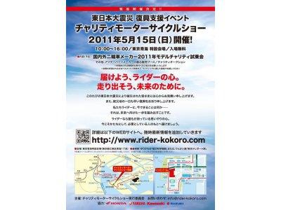 震災復興イベント【チャリティモーターサイクルショー】