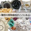 『質 浜田屋』-大分の高価買取・格安販売の質屋、金券ショップ