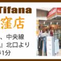 リサイクルショップティファナ 西荻窪店
