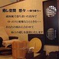 立川駅南口 リラクゼーションマッサージ 【癒し空間 悠々】