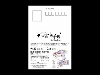 当ギャラリーが阪急百貨店うめだ本店に企画出展します。