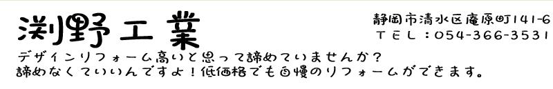 店舗・住宅リフォームの渕野工業
