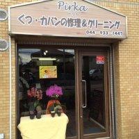 靴修理・カバン修理のお店 Pirka ~ピリカ~