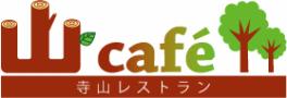 山cafe' 寺山レストラン