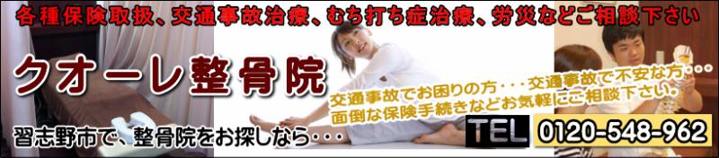 クオーレ整骨院 京成津田沼駅からすぐの整骨院、交通事故治療、むち打ち症治療などお任せ下さい。