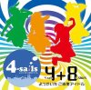 4-sailsセカンドミニアルバム『4+8』発売☆太古堂にて販売中です♪
