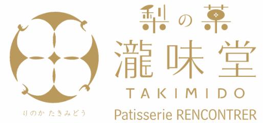 梨の果 瀧味堂(りのか たきみどう) Patisserie RENCONTRER(パティスリー・ランコントレ)